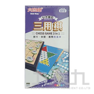 新磁石三用棋(小) G703