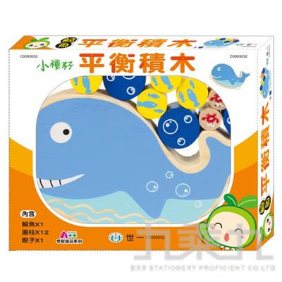 鯨魚平衡積木 C0093032