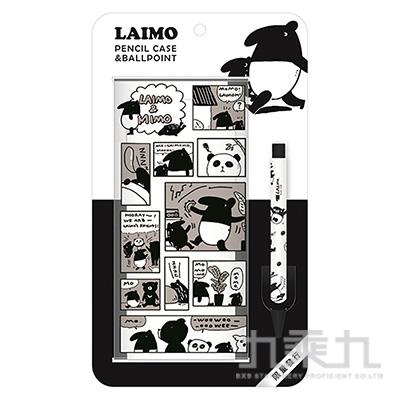 LAIMO果凍筆袋&鋁管派克筆套組