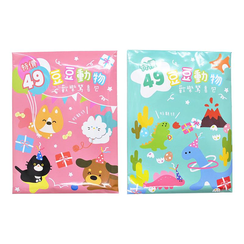 豆豆動物歡樂驚喜包 DK-7182