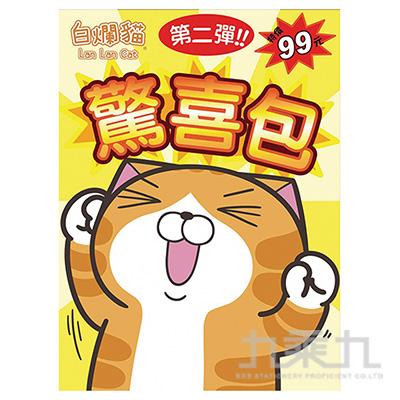 白爛貓驚喜包(2)