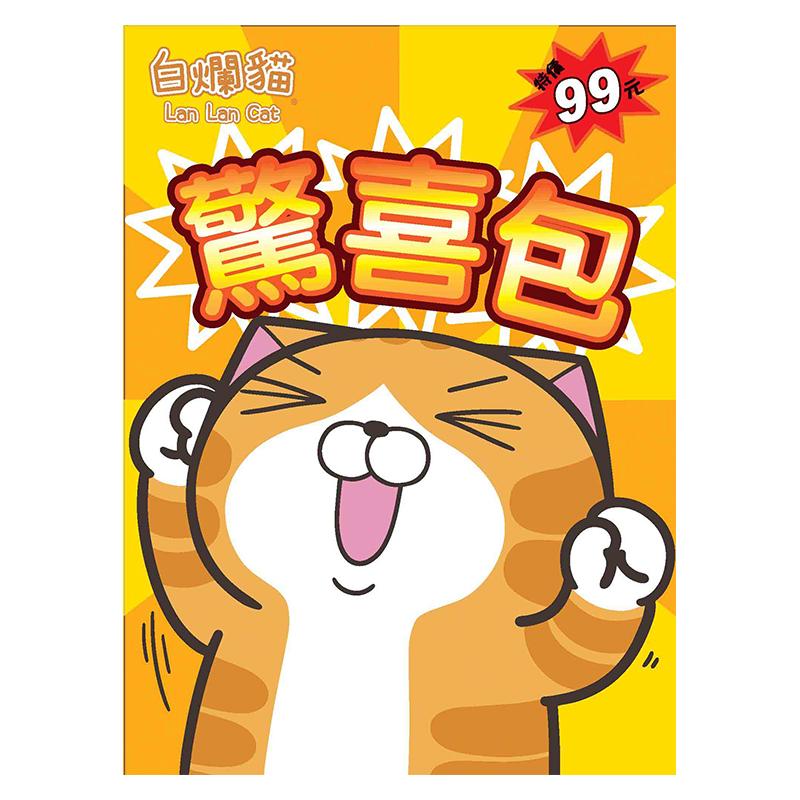 白爛貓驚喜包(4) LCLS99-4