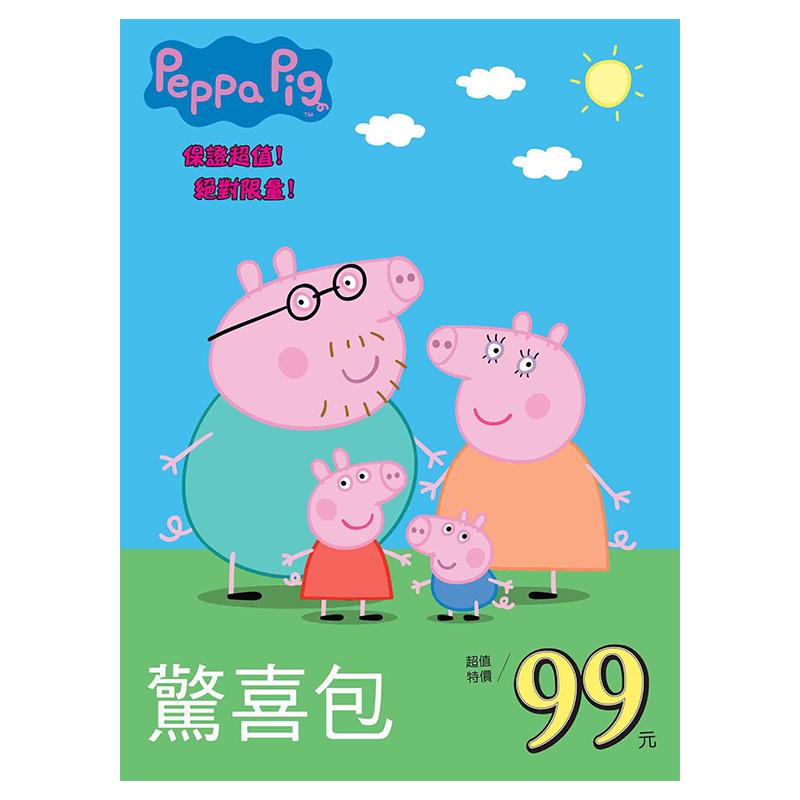 粉紅豬小妹驚喜包(2) PGLS99-2