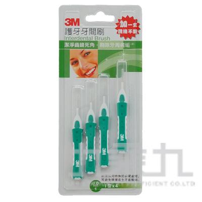 3M I型牙間刷(S/1.0mm)綠色4入