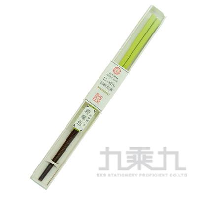 日本傳統天然竹筷/若葉色 Prime-n:PN-2170-04