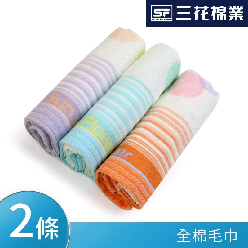 三花毛巾(2入)-TF2C306(顏色隨機出貨)