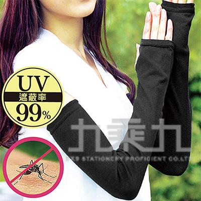 防蚊涼感袖套-(混) G1705