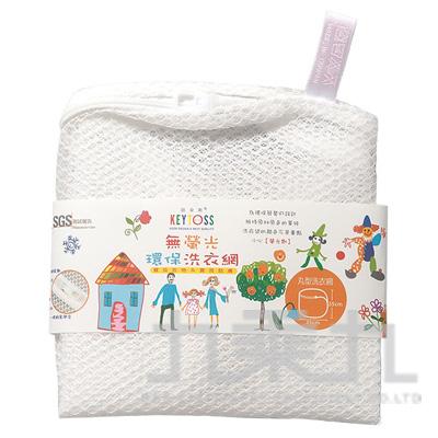 樂活環保無螢光丸型洗衣網-蕾絲 SL602-2