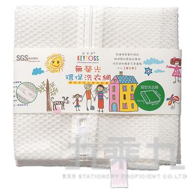 樂活環保無螢光箱型洗衣網-蕾絲 SL604-2