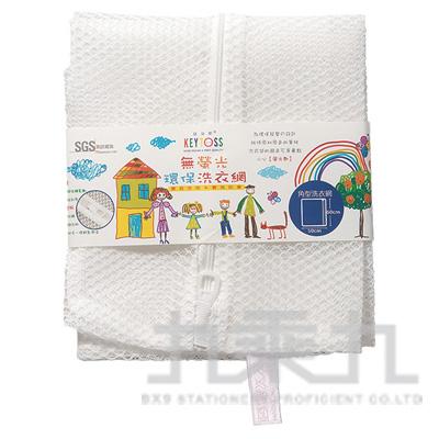 樂活環保無螢光角型洗衣網-蕾絲 SL605-2
