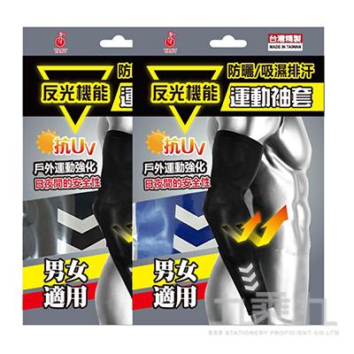 907 反光機能防曬袖套-黑