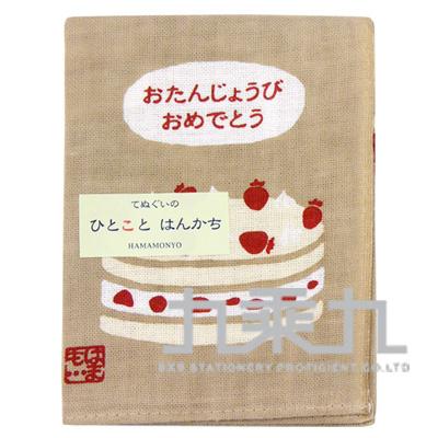 手帕-生日快樂 18606 34*43cm