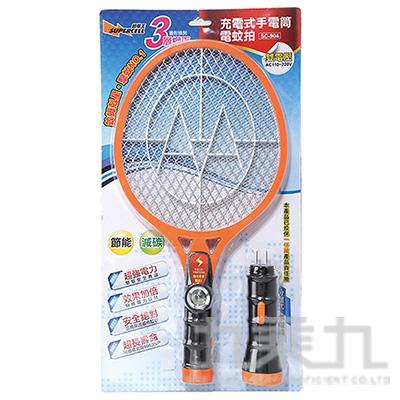 超電王充電式手電筒電蚊拍 SC-904