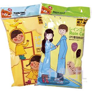 CPE環保粉彩雨衣兒童 VV40