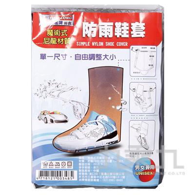天龍魔術尼龍防雨鞋套 VV58