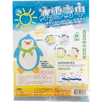 冰雪奇巾-運動毛巾29*80cm