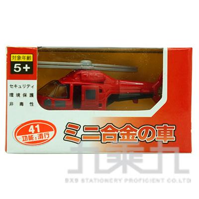 迷你合金車41#直升機