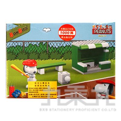 史努比積木系列-棒球練習區