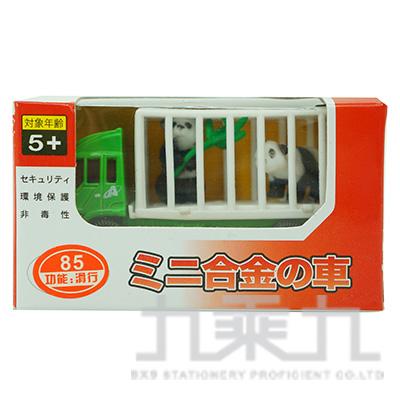 迷你合金車-85#熊貓運送車