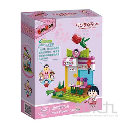 櫻桃小丸子系列-迷你鮮花店
