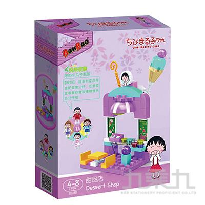 櫻桃小丸子系列-甜品店