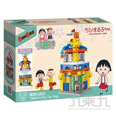 櫻桃小丸子系列-童趣玩具店