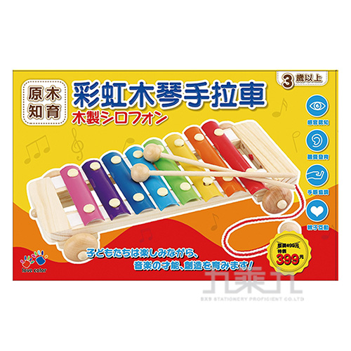 彩虹木琴手拉車