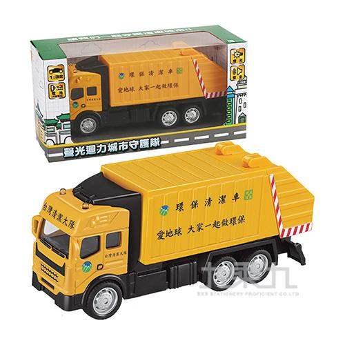 聲光迴力城市守衛隊-垃圾車