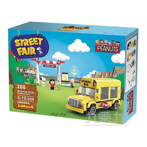 史努比歡樂廣場系列-黃色校車2.0