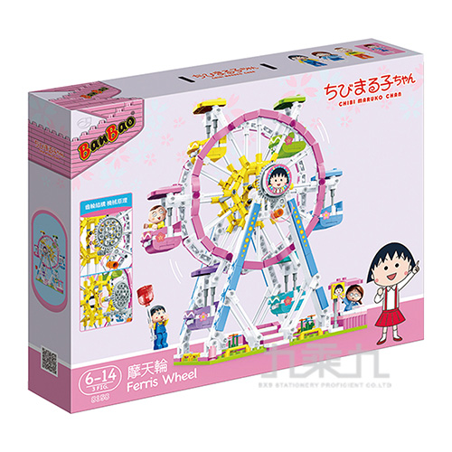 櫻桃小丸子系列-摩天輪