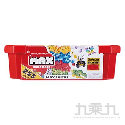 MAX BUILD MORE創意積木歡樂桶(253PC)