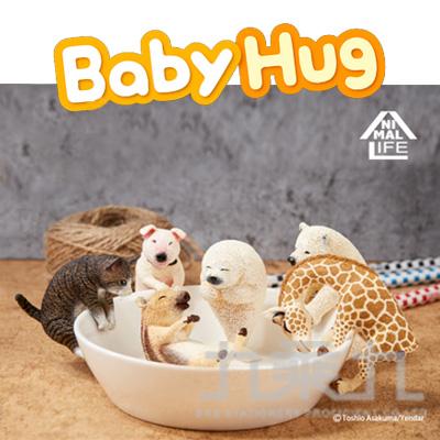 Animal Life Baby Hug愛抱抱 (恕不挑款)