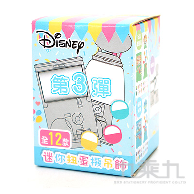 迪士尼DIY迷你扭蛋機組
