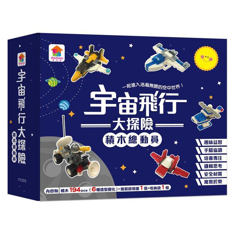D/B 宇宙飛行大探險:積木總動員  F70203