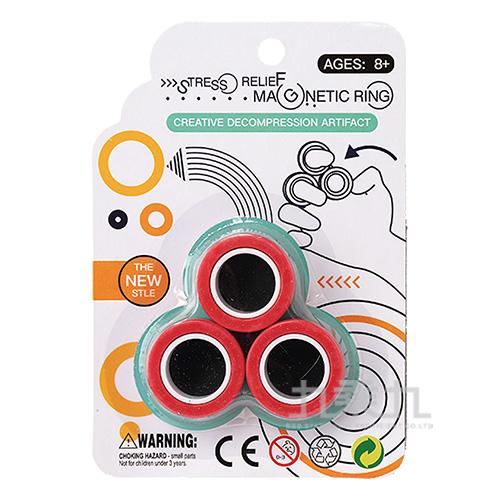 磁力指環陀螺(款式隨機出貨)