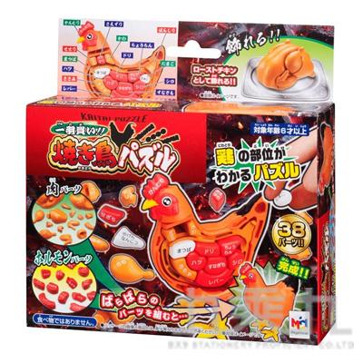 買一整隻雞 烤雞趣味拼圖 MH513900