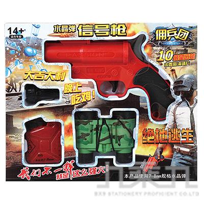 絕地逃生信號槍  WG1006-06