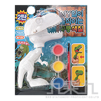 DIY活動恐龍彩繪組 G0143
