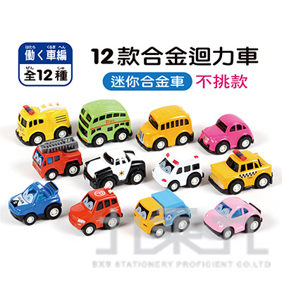 合金迴力迷你小車 (12種造型隨機)