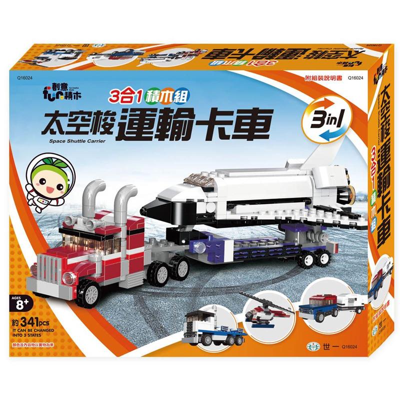 太空梭運輸卡車三合一積木組(約341pcs)
