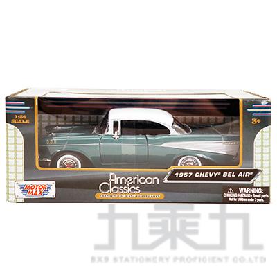 1:24經典合金車-1957雪佛蘭 MMV73228