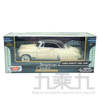 1:24經典合金車-1950雪佛蘭 MMV73268