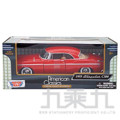 1:24經典合金車-1955克萊斯勒 MMV73302