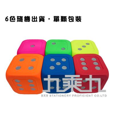 MG 軟式大骰子15CM-單入 / 顏色隨機出貨恕不挑款