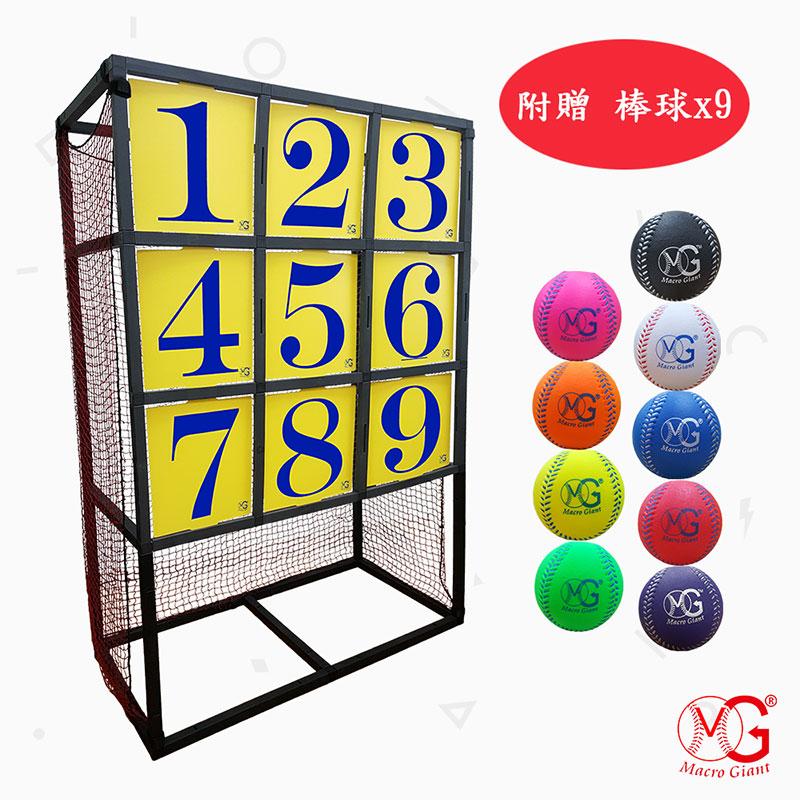 MG可攜式組合專利九宮格組(棒球*9+手提收納箱*1)