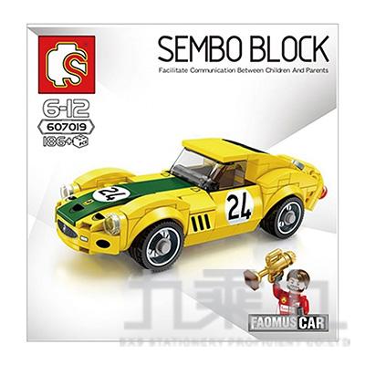 黃色賽車 607019