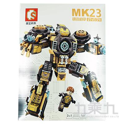 MK23鋼鐵人60023