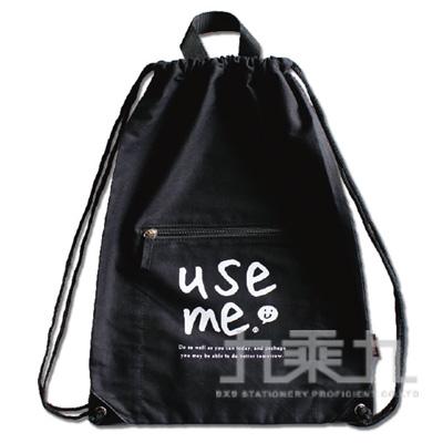 USE ME 純色系綿布束口後背包(黑) SBG-231A
