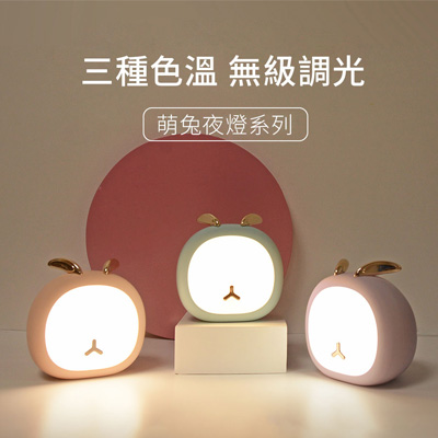 CS萌寵造型小夜燈LD25(青/杏/紫) 鹿04/兔03款(多款隨機)