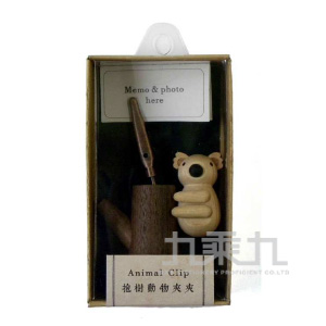 抱樹動物夾夾 1013601
